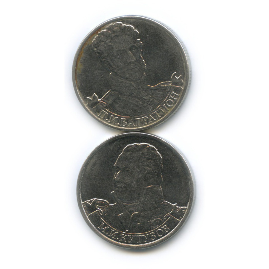 Набор монет 2 рубля — Отечественная война 1812 2012 года (Россия)