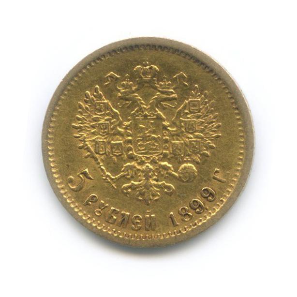 5 рублей 1899 года Ф.З (Российская Империя)