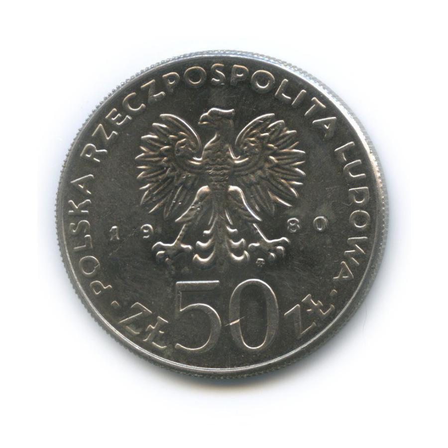 50 злотых — Польские правители - Князь Казимир IВосстановитель 1980 года (Польша)