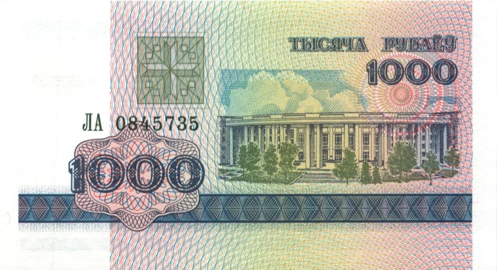 1000 рублей 1998 года (Беларусь)