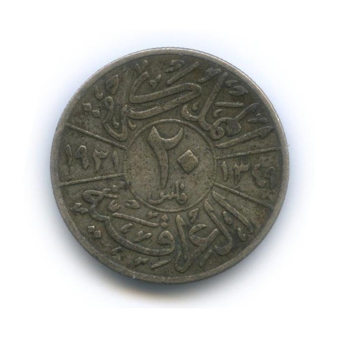 20 филсов 1930 года (Ирак)