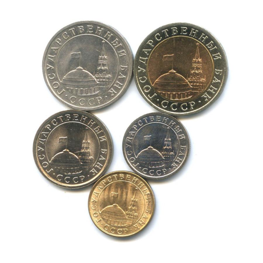 Набор монет СССР 1991 года ЛМД, Л, М (СССР)