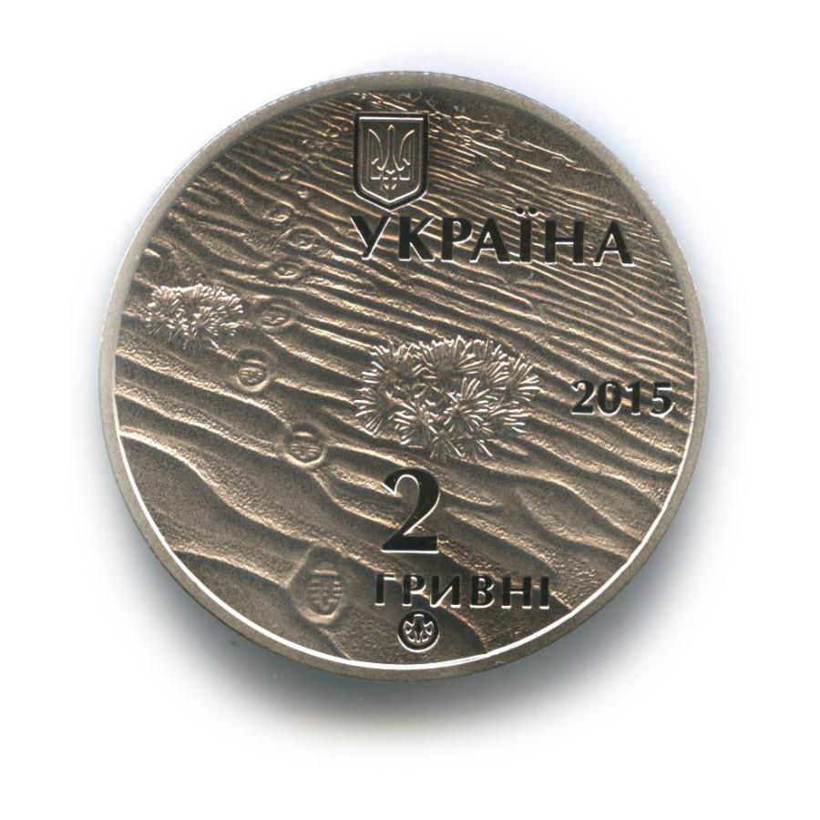 2 гривны - Олешковские пески 2015 года (Украина)