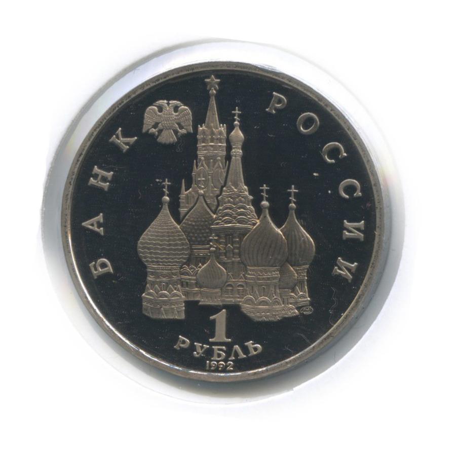1 рубль — 190 лет содня рождения Павла Степановича Нахимова (в холдере) 1992 года (Россия)