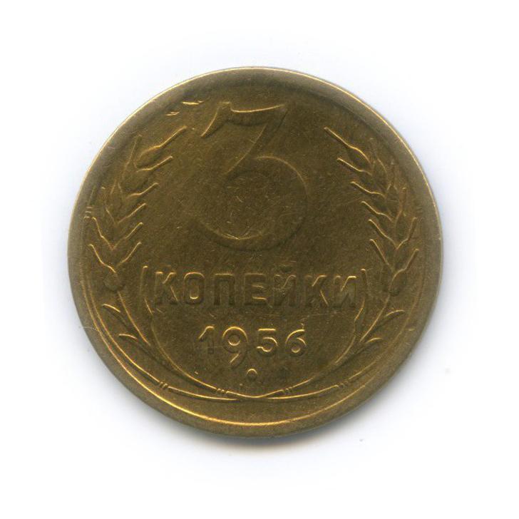 3 копейки (погнута) 1956 года (СССР)