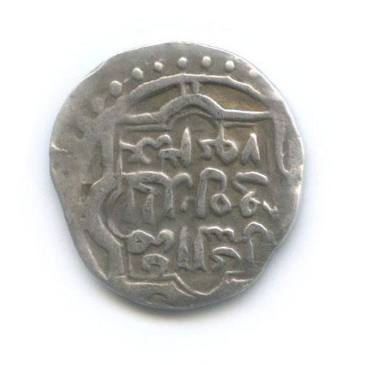 Дихрем - Джанибек-хан, чекан - Сарай (743 г., Сагдеева №217)