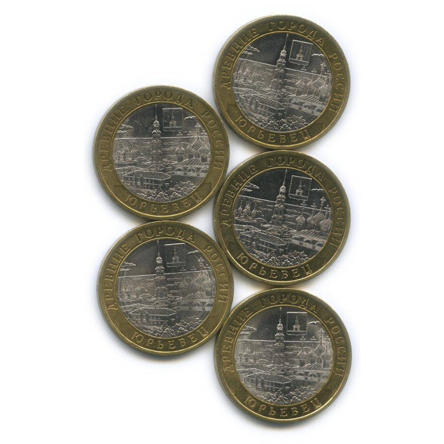 Набор монет 10 рублей — Древние города России - Юрьевец 2010 года (Россия)