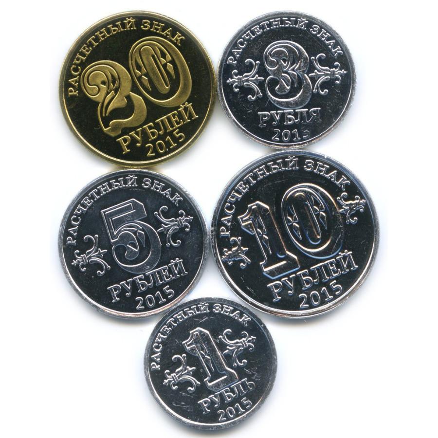 Набор монетовидных жетонов «Донбасс»