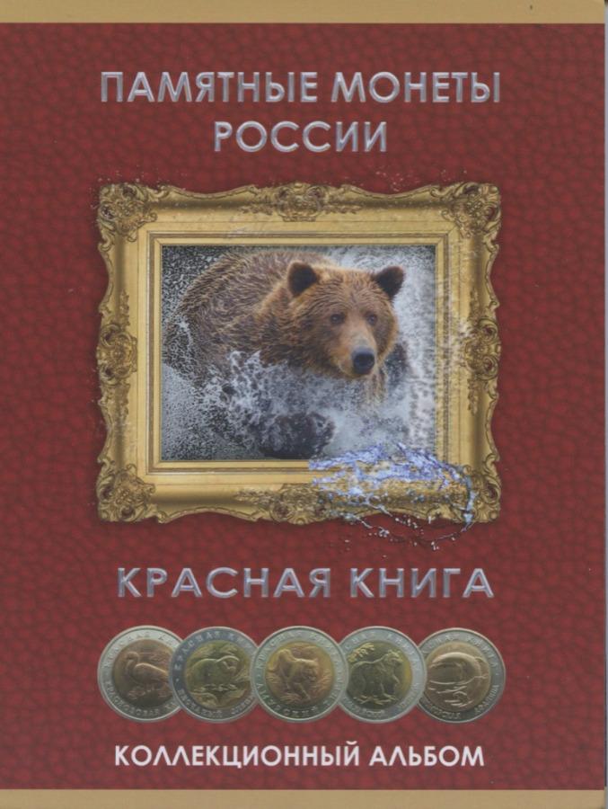 Набор жетонов «Красная книга», копии (вальбоме)
