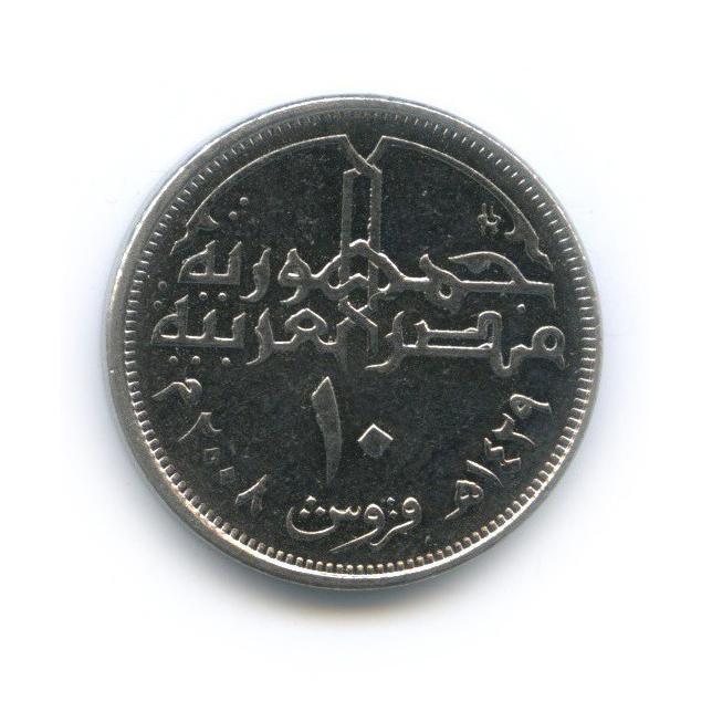 10 пиастров 2008 года (Египет)