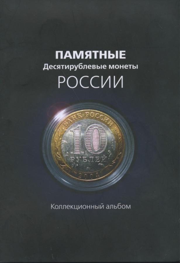 Набор монет 10 рублей вальбоме «Памятные десятирублевые монеты России» (ЧЯП - оригинал) 2000-2011 (Россия)