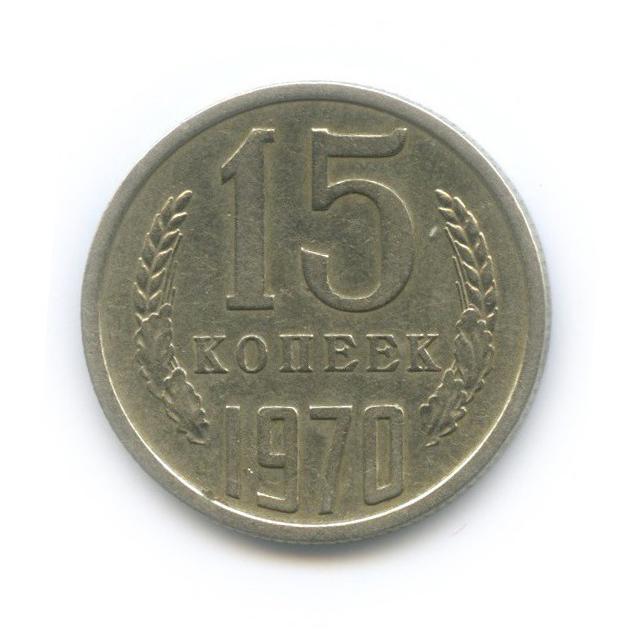 15 копеек 1970 года (СССР)