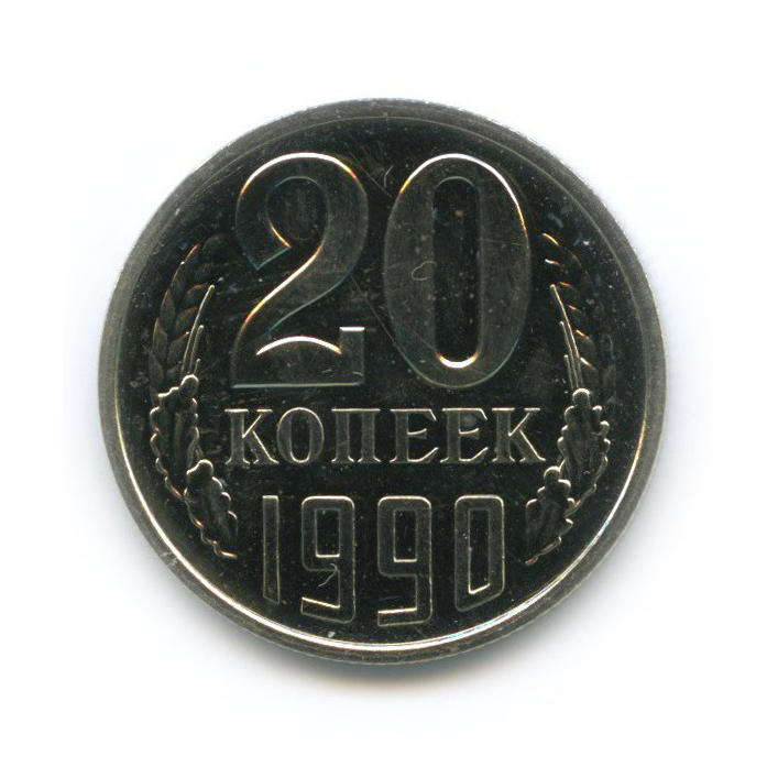 20 копеек 1990 года (СССР)