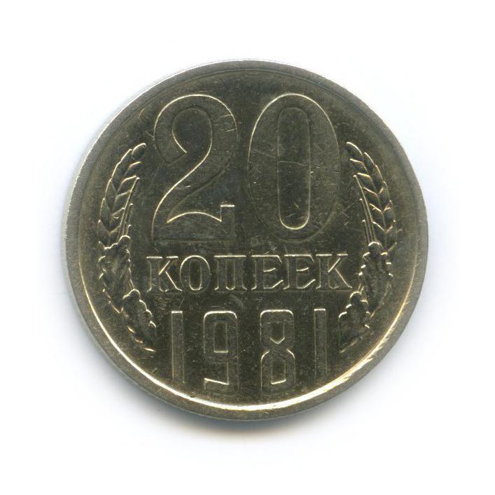 20 копеек 1981 года (СССР)