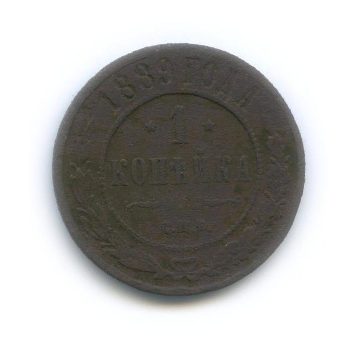 1 копейка 1889 года СПБ (Российская Империя)
