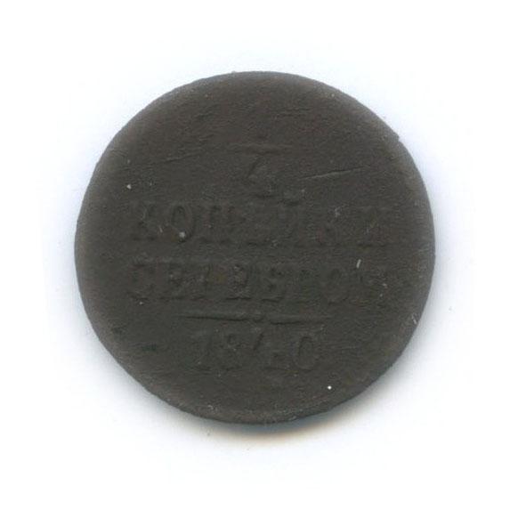 1/4 копейки серебром 1840 года (Российская Империя)