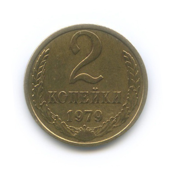 2 копейки 1979 года (СССР)