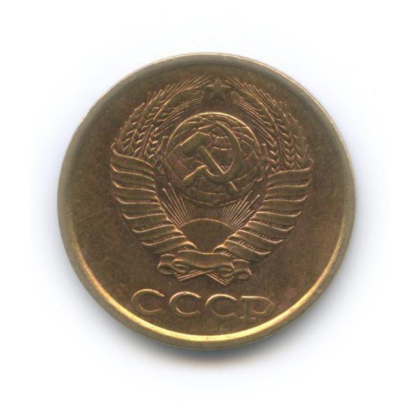 2 копейки 1986 года (СССР)