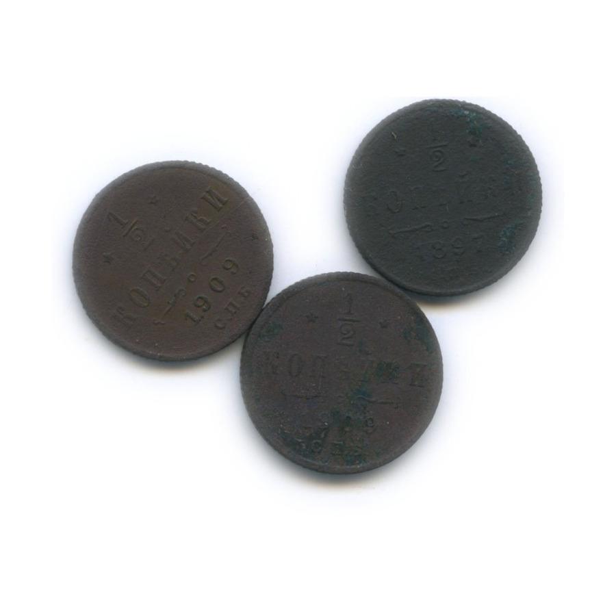Набор монет 1/2 копейки 1897, 1909 С.П.Б (Российская Империя)