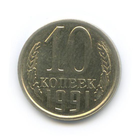 10 копеек 1991 года Л (СССР)