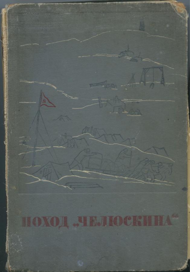 Книга «Поход «Челюскина», том 2-й, Издание редакции «Правда», Москва (467 стр.) 1938 года (СССР)