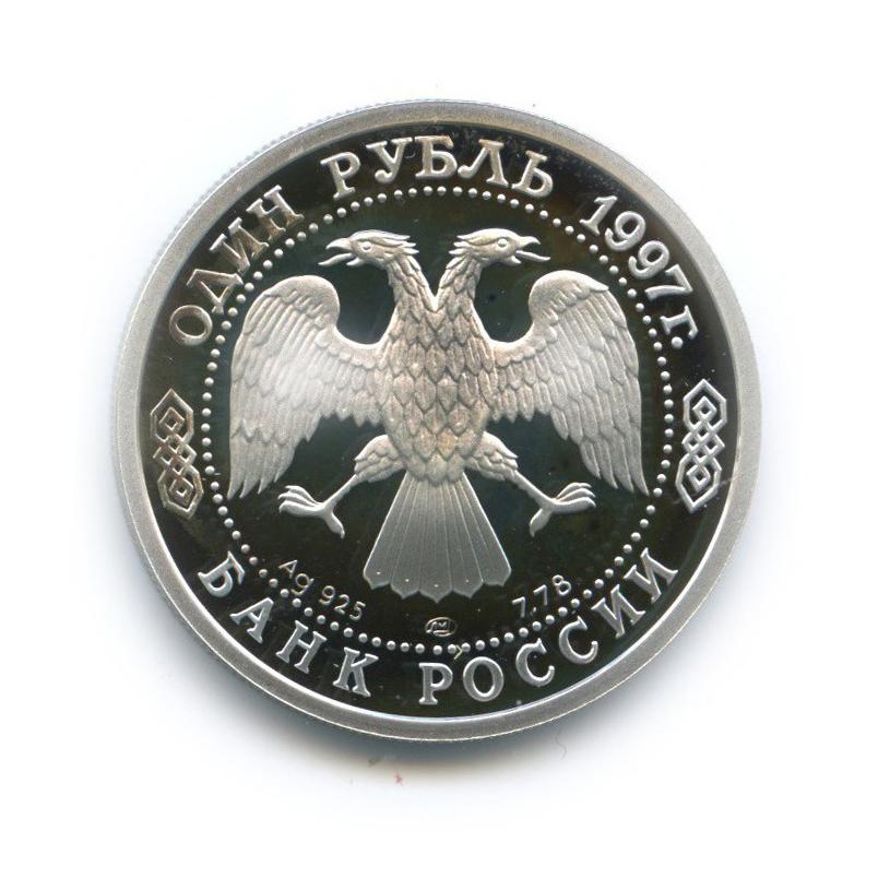 1 рубль — 100 лет российскому футболу, чемпионы Европы 1960 1997 года (Россия)