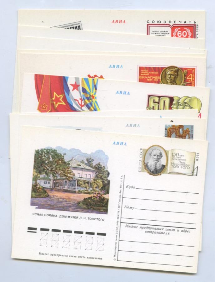 Февраля для, открытки с оригинальной маркой цена