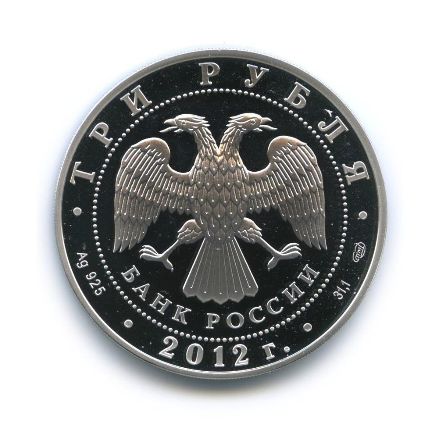 3 рубля - 1000-летие единения мордовского народа снародами Российского государства 2012 года (Россия)