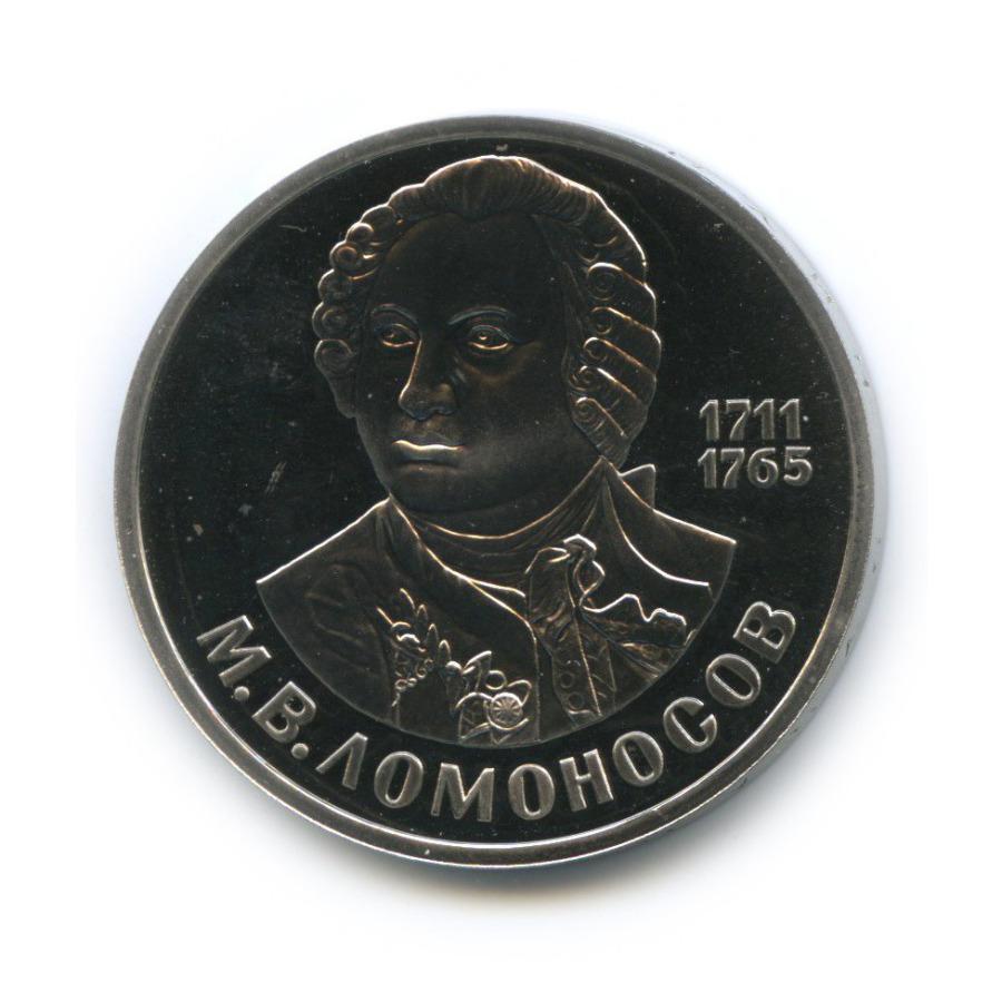 1 рубль — 275 лет содня рождения Михаила Васильевича Ломоносова (стародел) 1986 года (СССР)
