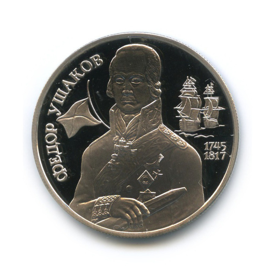 2 рубля — 250 лет содня рождения Фёдора Фёдоровича Ушакова 1994 года (Россия)
