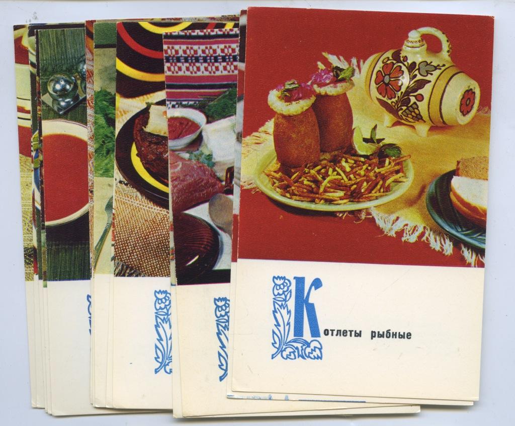 Набор открыток «Блюда украинской кухни» (15 шт.) 1970 года (СССР)