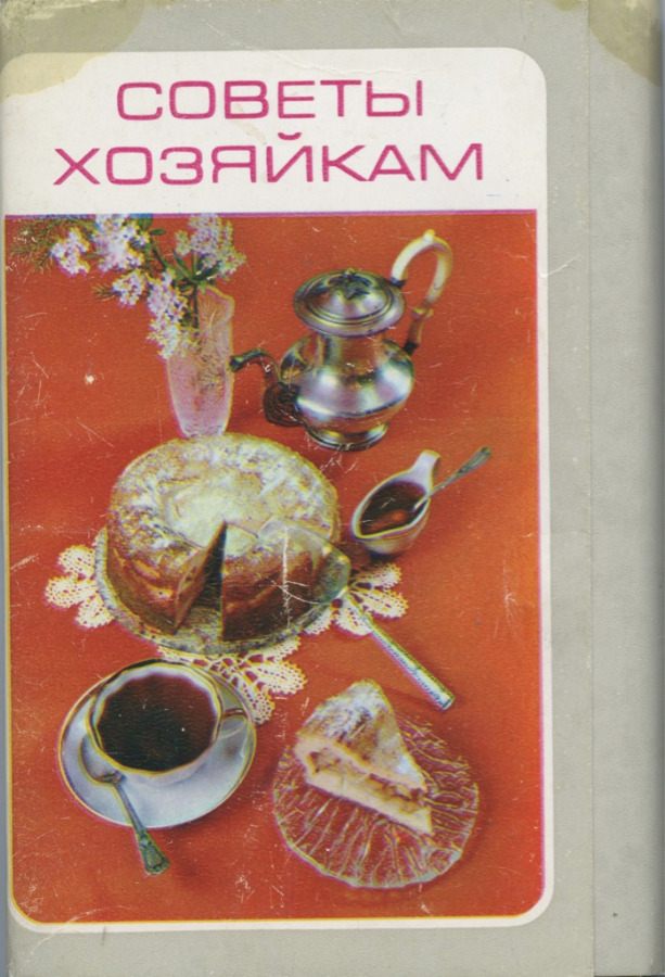 Набор открыток «Советы хозяйкам» (30 шт.) 1982 года (СССР)