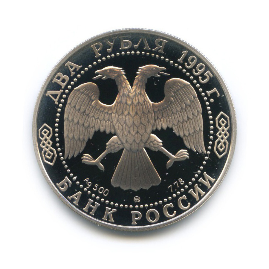 2 рубля — 200 лет содня рождения Александра Сергеевича Грибоедова 1995 года (Россия)