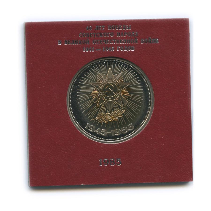 1 рубль — 40 лет победы над фашистской Германией (стародел) 1985 года (СССР)