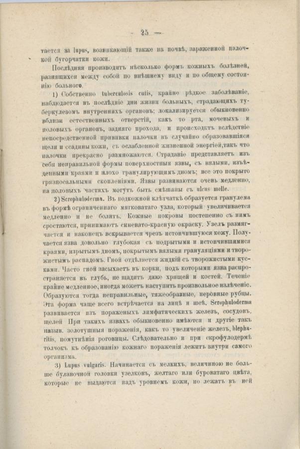 Журнал «Протоколы заседаний общества морских врачей», Кронштадт (79 стр.) 1908 года (Российская Империя)