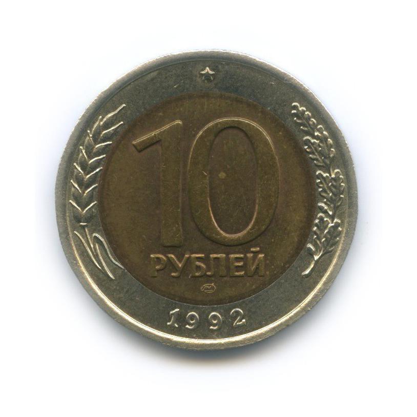 10 рублей 1992 года ЛМД (СССР)