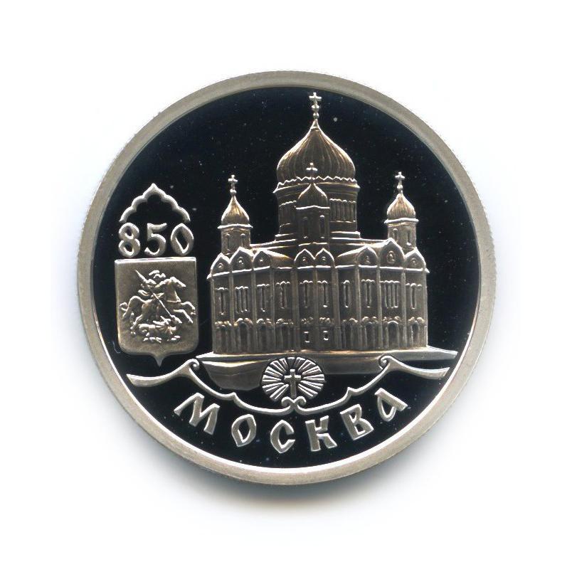1 рубль — 850 лет Москве - Храм Христа Спасителя 1997 года (Россия)