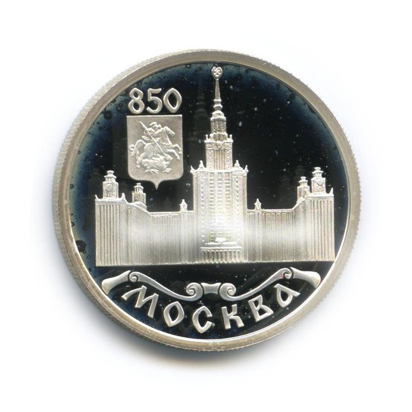 1 рубль — 850 лет Москве - Московский государственный университет 1997 года ЛМД (Россия)