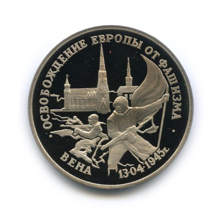 3 рубля — Освобождение Европы отфашизма. Вена 1995 года (Россия)