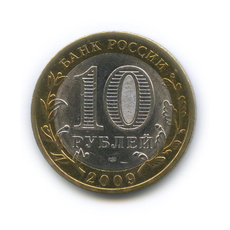10 рублей — Древние города России - Великий Новгород 2009 года СПМД (Россия)