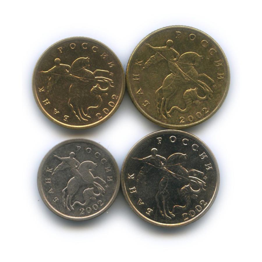 Набор монет России 2002 года М (Россия)