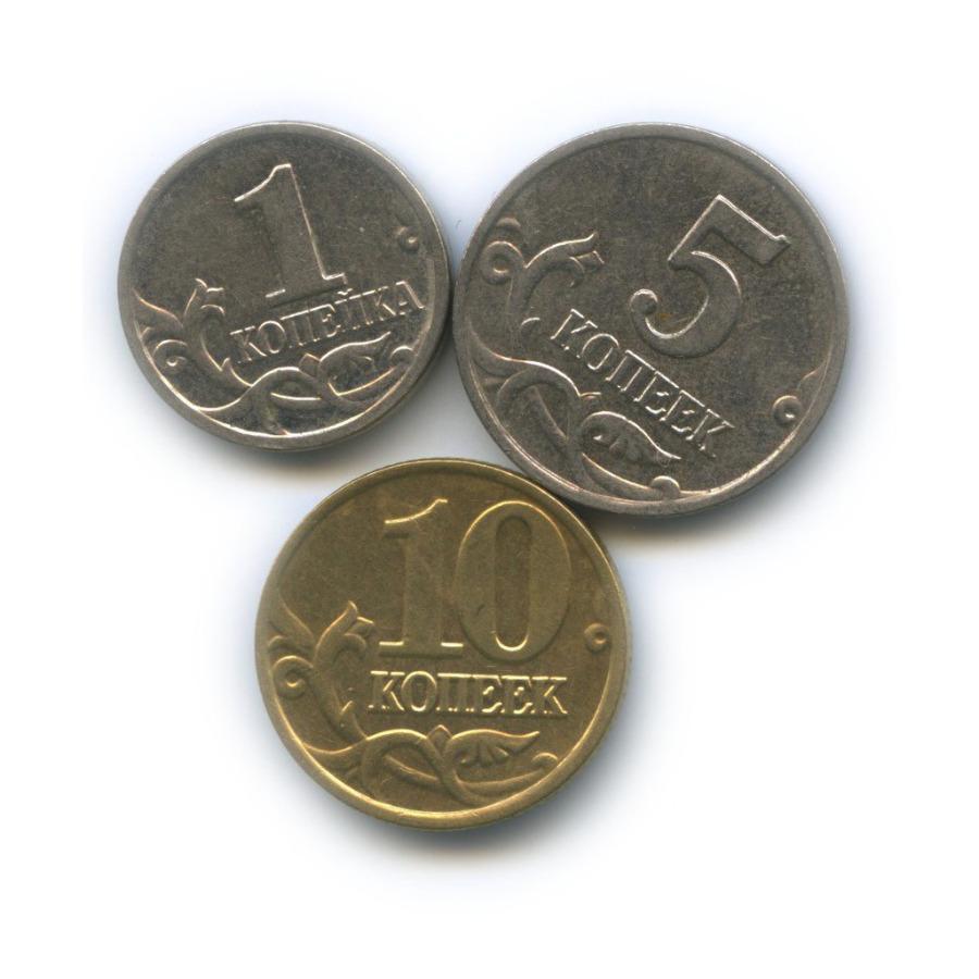 Набор монет России 2001 года М (Россия)