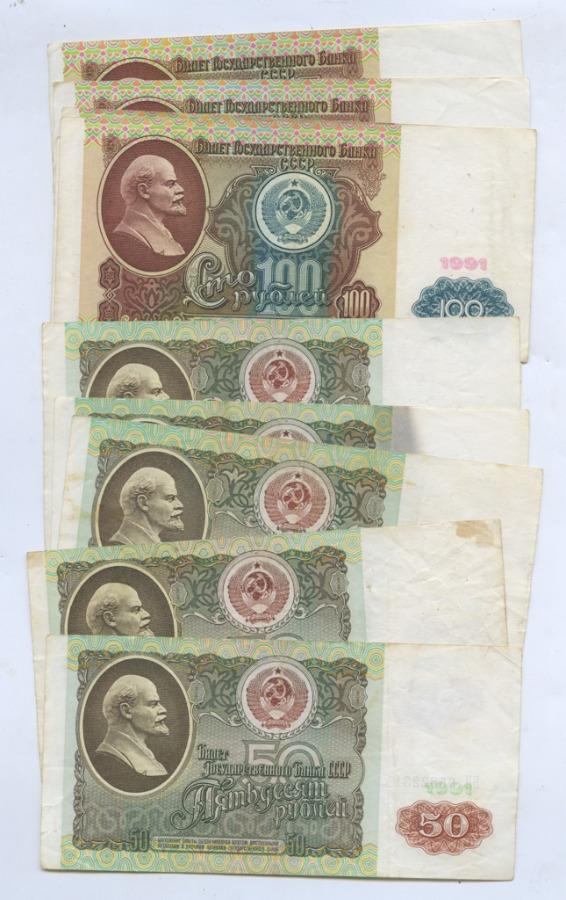 Набор банкнот (10 шт.) 1991 года (СССР)