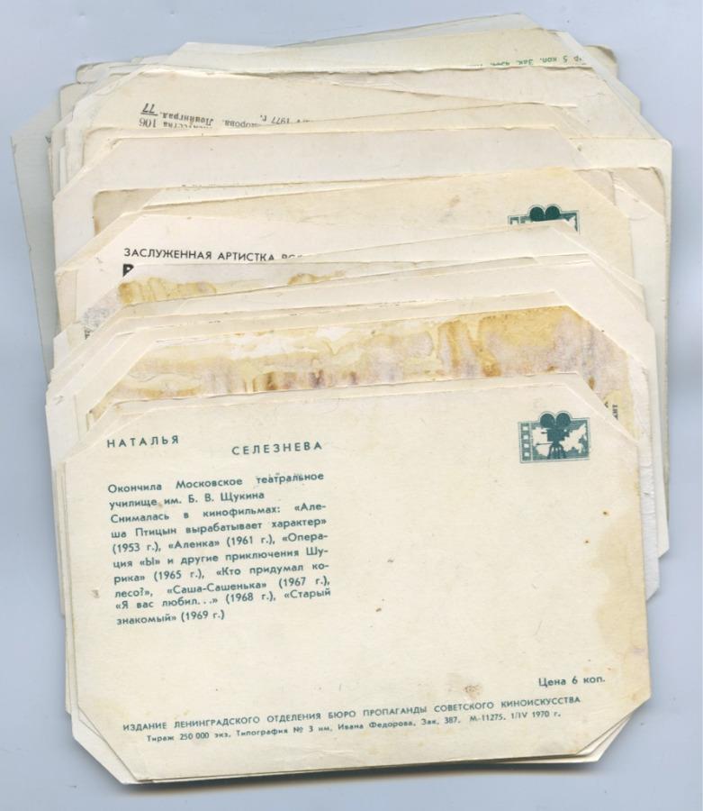 Набор открыток «Артисты кино» (50 шт.) (СССР)