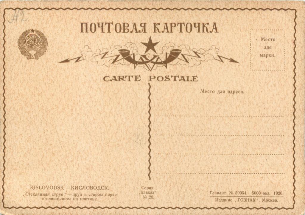 Карточка почтовая (редкая, тираж 5000 экземпляров) (СССР)