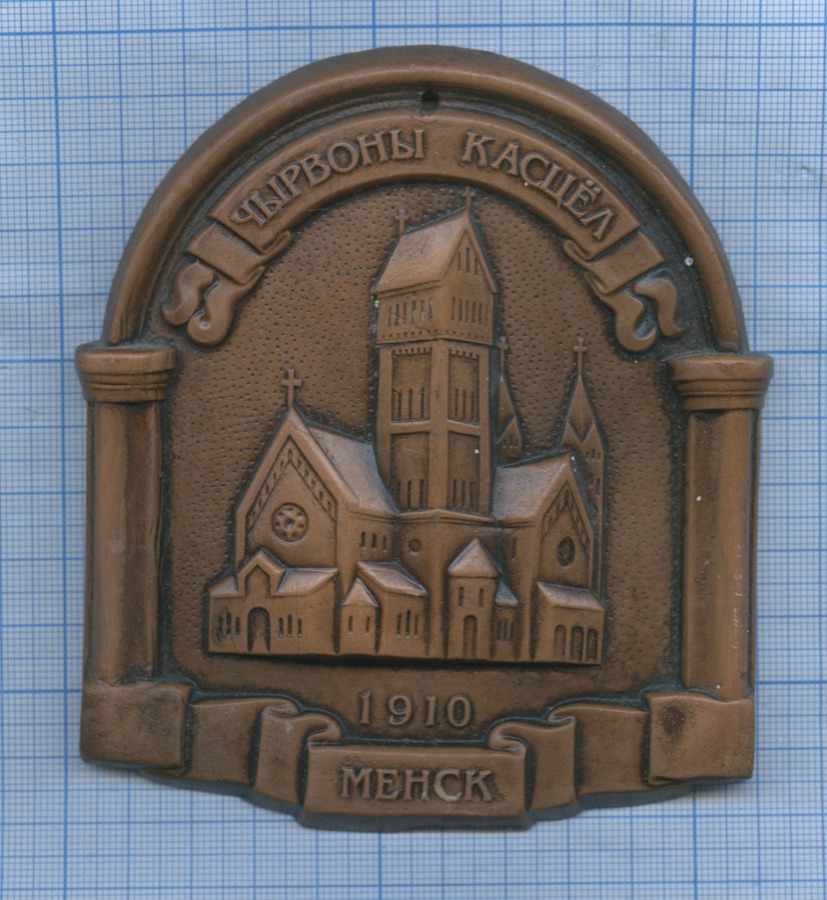 Плакетка сувенирная «Костёл Святого Симеона иСвятой Елены» (Беларусь)