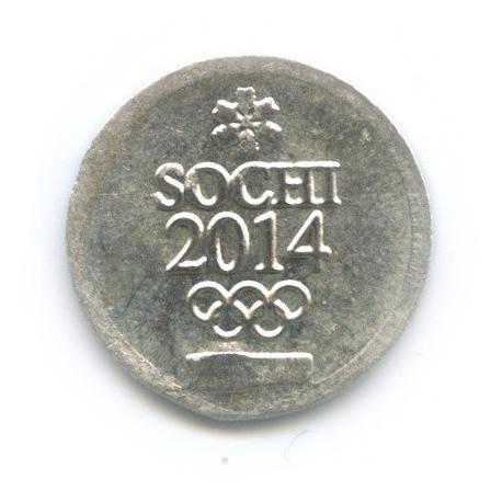 Жетон водочный «Сочи-2014» (серебро 999 пробы) ЗРСМ (Россия)