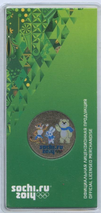 25 рублей — XXII зимние Олимпийские Игры, Сочи 2014 - Талисманы, вцвете 2012 года (Россия)
