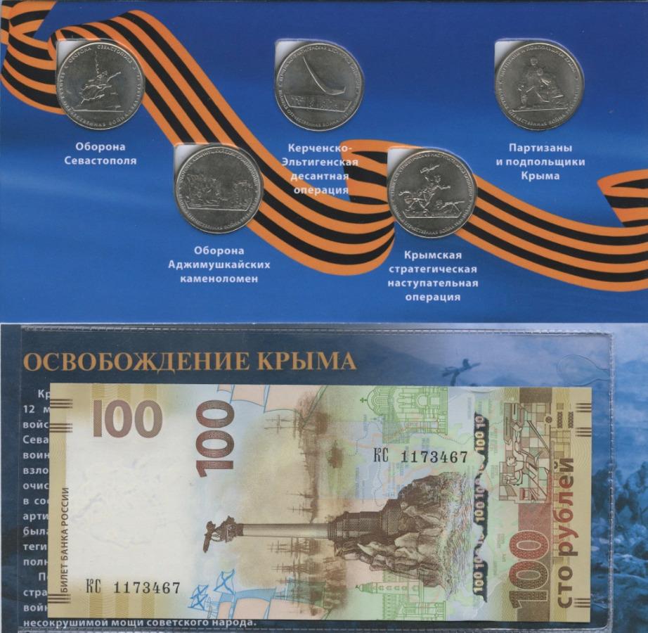 Набор монет 5 рублей - 70 лет победы вВеликой Отечественной войне (1941-1945), с банкнотой 2015 года (Россия)