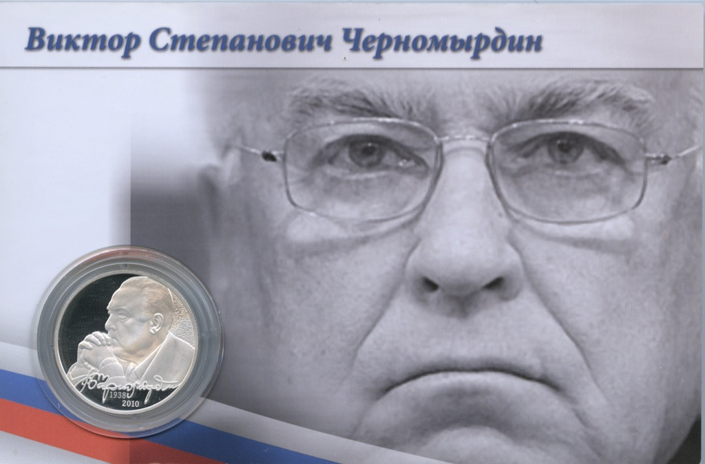 2 рубля - Выдающиеся личности России - Виктор Черномырдин (в открытке) 2013 года (Россия)
